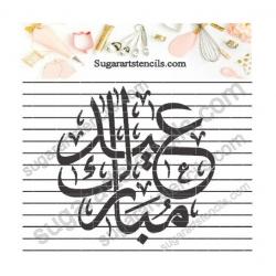 Cookie stencil Ramadan...
