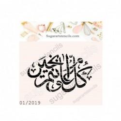Islamic celebration cookie...