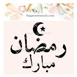 Ramadan Mubarak cookie...